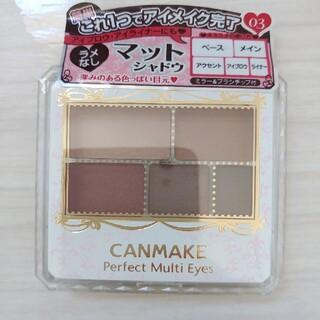 CANMAKE - 【未使用】キャンメイク パーフェクトマルチアイズ 03 アンティークテラ
