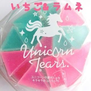 琥珀糖 いちご&ラムネ   ユニコーンティアーズ  ポエミースイーツ(菓子/デザート)