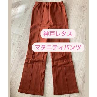 神戸レタス - 神戸レタス マタニティパンツ