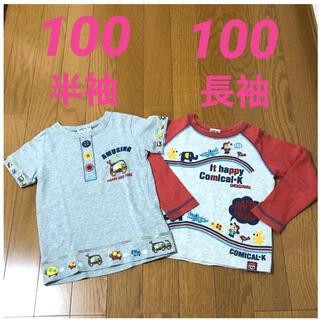 COMICAL KID'S 半袖Tシャツ100、長袖Tシャツ100、2枚セット(Tシャツ/カットソー)