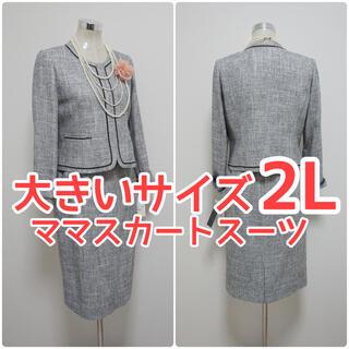 新品 未使用 大きいサイズ 13号 スーツ レディース スカートスーツ 上下(スーツ)