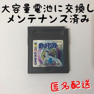 ゲームボーイ(ゲームボーイ)のポケットモンスター 銀 【ソフトのみ】 ポケモン(携帯用ゲームソフト)