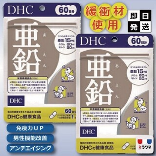 DHC - DHC 亜鉛 60日分×2袋 賞味期限2023.12