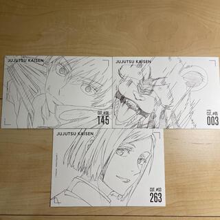 集英社 - 呪術廻戦 TSUTAYA限定購入特典イラストカード