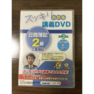 タックシュッパン(TAC出版)のスッキリ 簿記2級 工業簿記 DVD(資格/検定)