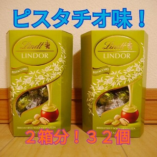 Lindt - ピスタチオ味32粒!lindt LINDOR リンツ リンドール チョコレート