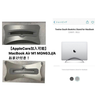 Mac (Apple) - 【AppleCare加入可能】MacBook Air M1 MGN63J/A
