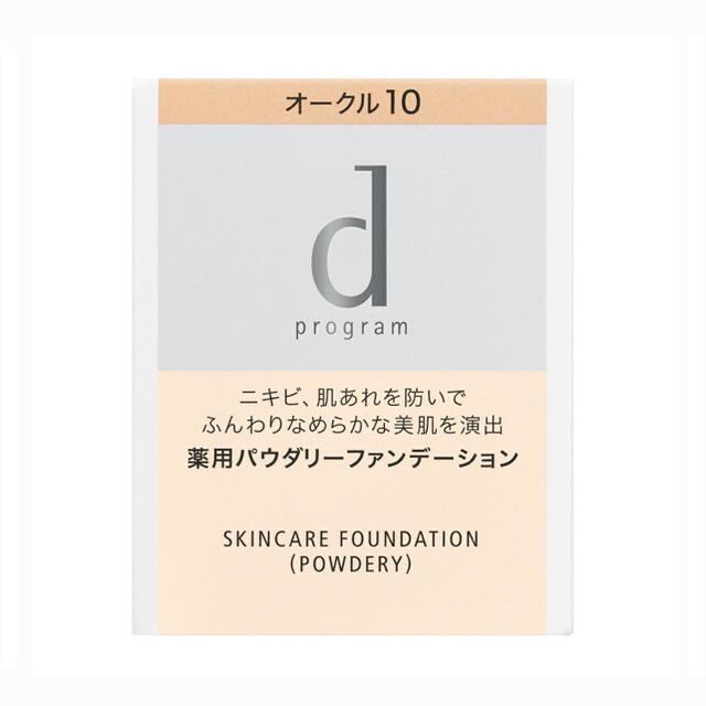 d program(ディープログラム)のdプログラム 薬用スキンケアファンデーション コスメ/美容のベースメイク/化粧品(ファンデーション)の商品写真