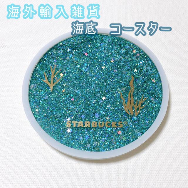 Starbucks Coffee(スターバックスコーヒー)の海外 スターバックス 限定 夏 海 コースター ラメ スタバ Starbucks インテリア/住まい/日用品のキッチン/食器(テーブル用品)の商品写真