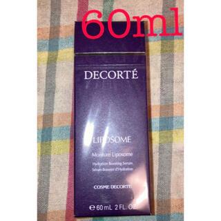COSME DECORTE - コスメコスメデコルテ モイスチュア リポソーム 60ml 【フィルムあり、新品】