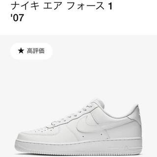 NIKE - NIKEエアフォース1 07【NIKE福岡店舗品購入品.入手困難ホワイト】