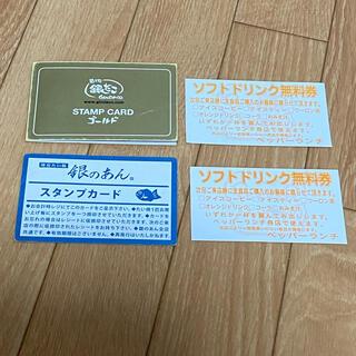 銀だこ銀のあんスタンプカード ペッパーランチドリンク無料券(フード/ドリンク券)
