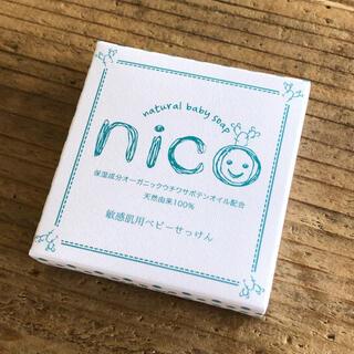 nico 石鹸 1つ