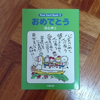 須永博士 ポストカードブック 30枚(その他)