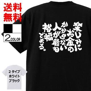 おもしろTシャツ ネタTシャツ 面白tシャツw597パロディ言葉語録
