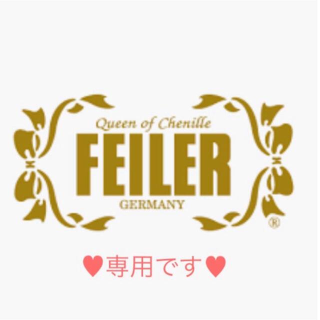FEILER(フェイラー)のご専用です🌷 レディースのファッション小物(ハンカチ)の商品写真