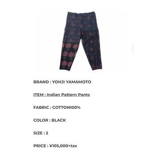 ヨウジヤマモト(Yohji Yamamoto)の2020aw コレクションピース インド柄 デニムパンツ(デニム/ジーンズ)