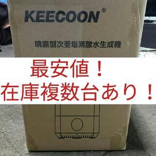 ★タイムセール★KEECOON 次亜塩素酸(電解水)生成器 加湿器 新品未使用品
