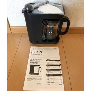 ゾウジルシ(象印)のコーヒーメーカー EC-XA30型 象印(コーヒーメーカー)
