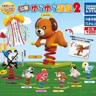 1200円→1080円♡ 公園ゆらゆら遊具2 6種セット