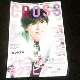 Johnny's - TVfan cross (テレビファン クロス) Vol.38 2021年 05