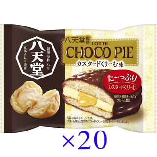 ロッテ チョコパイ 引換券 20枚 クーポン ファミマ (フード/ドリンク券)