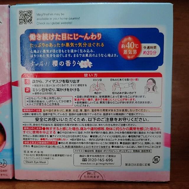 花王(カオウ)の【数量限定】蒸気でホットアイマスク 櫻の香り コスメ/美容のリラクゼーション(アロマグッズ)の商品写真