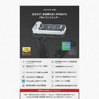 ジャパンアベニュー FMトランスミッター Bluetooth5.0対応(カーオーディオ)