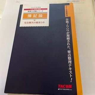 タックシュッパン(TAC出版)の簿記論完全無欠の総まとめ 2019年度版と大原要点チェック2013年(資格/検定)