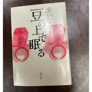 湊かなえ 豆の上で眠る ♡(文学/小説)