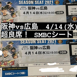 ハンシンタイガース(阪神タイガース)のペア 1〜4列目 超良席 SMBCシート 阪神 vs 広島 4月14日 (水)(野球)