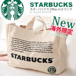 Starbucks Coffee - 【海外限定】スターバックス 2way トートバッグ エコバッグ 新品 ショルダー