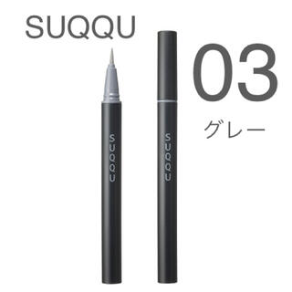 SUQQU - SUQQU スック ニュアンス アイライナー 03グレー