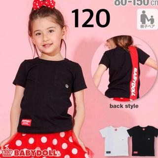 BABYDOLL - 新品BABYDOLL☆120 吸水速乾 ロゴライン Tシャツ 黒 ベビードール