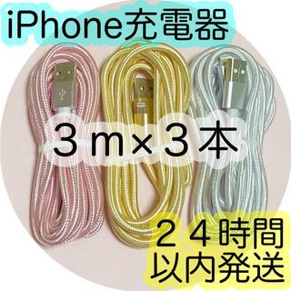アイフォーン(iPhone)の3m×3本セット★iPhone充電ケーブル★24時間以内に発送いたします!!(バッテリー/充電器)