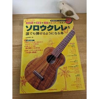 メロディ→伴奏→ソロの3ステップ方式でソロウクレレを誰でも弾けるようになる本(アート/エンタメ)