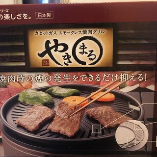 Iwatani - 未使用☆Iwataniやきまる 焼肉グリル