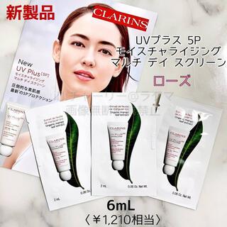 CLARINS - 【CLARINS】新製品 UVプラス 5P モイスチャライジング