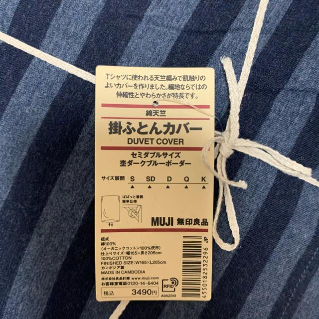 MUJI (無印良品)(ムジルシリョウヒン)の新品 無印良品 掛けふとんカバー セミダブル 杢ダークブルーボーダー インテリア/住まい/日用品の寝具(シーツ/カバー)の商品写真