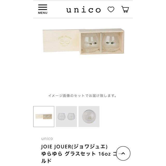unico(ウニコ)のunico JOIE JOUERペアグラス インテリア/住まい/日用品のキッチン/食器(グラス/カップ)の商品写真