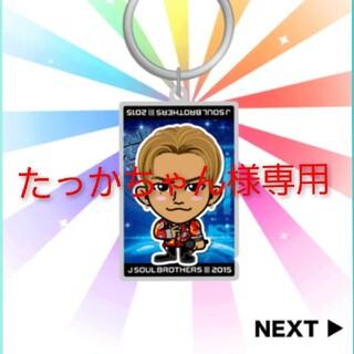 三代目 J Soul Brothers - たっかちゃん様専用 登坂広臣 BP メタルキーホルダー