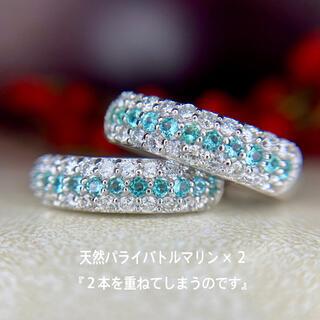天然 パライバトルマリン ダイヤモンド 0.18×0.39 リング×2本 PT