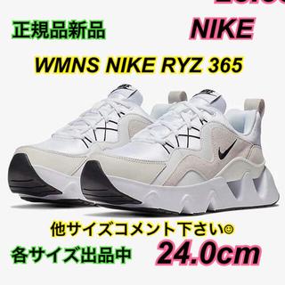 NIKE - 新品 ナイキ 24cm RYZ ライズ 365 レディース ホワイト