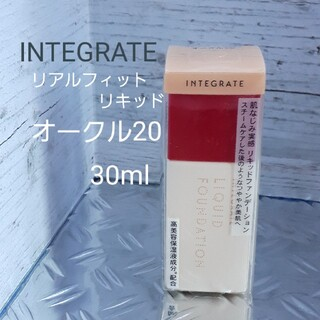 INTEGRATE - INTEGRATEリアルフィットリキッド/オークル20