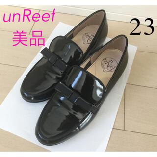 アンリーフ(unReef)のお値下げ❣️美品☆アンリーフ エナメルローファー  黒 23cm(ローファー/革靴)