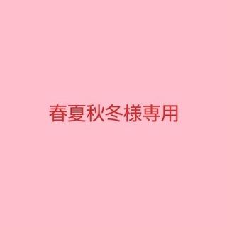 【春夏秋冬12342030様専用  4月13日まで】(フェイスクリーム)