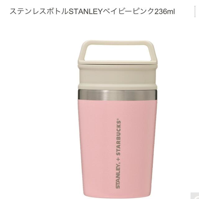 Starbucks Coffee(スターバックスコーヒー)のスターバックス ステンレスボトルSTANLEYベイビーピンク236ml インテリア/住まい/日用品のキッチン/食器(タンブラー)の商品写真