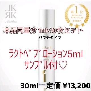 オマケ付! レカルカ cfセラム アドバンス 1ml×30 30ml サンプル(美容液)