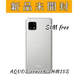 AQUOS - 【新品】シャープ SIMフリー AQUOS sense4 SHM15S