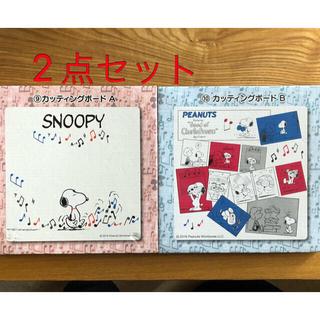 SNOOPY - スヌーピー カッティングボードAB 2点セット
